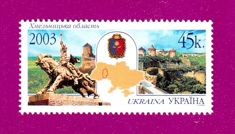 Ukraine stamps Khmelnitsky Region