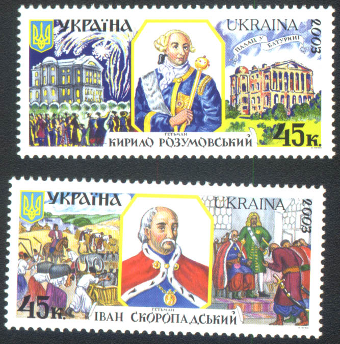 2003 N511-512 марки Гетманы СЕРИЯ Украина