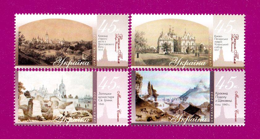 2003 марки Живопись Храмы СЕРИЯ Украина