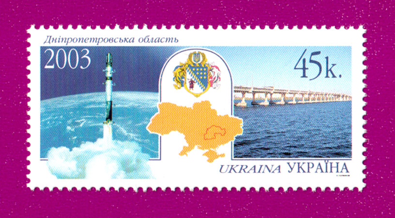 Ukraine stamps Dnepropetrovsk Region