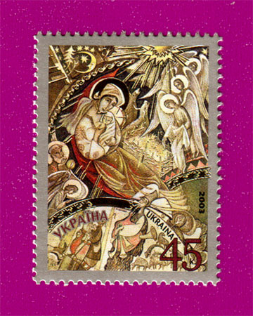 2003 N545 марка Рождество икона Украина
