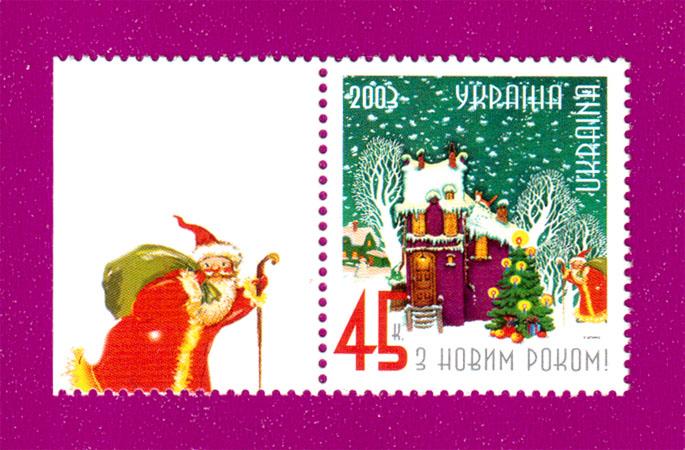 2003 марка Новый Год ДЕД МОРОЗ НА ПОЛЕ Украина