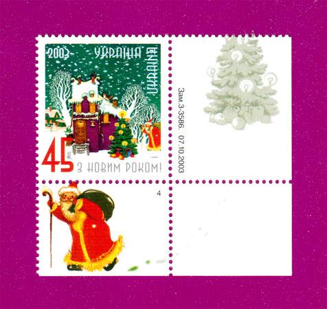 2003 марка Новый Год УГОЛ ДЕД МОРОЗ Украина