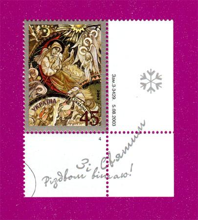 2003 марка Рождество икона УГОЛ С НАДПИСЬЮ Украина