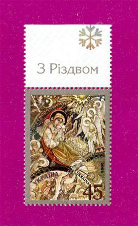 2003 марка Рождество ПОЛЕ С НАДПИСЬЮ Украина