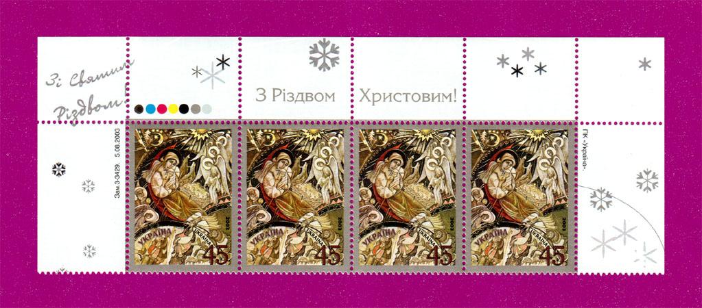 2003 часть листа Рождество икона ВЕРХ Украина