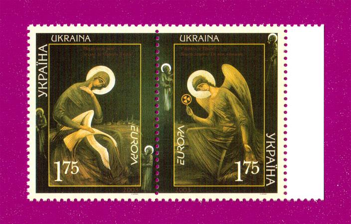 2003 сцепка Искусство плаката (Дева Мария с Ангелом) Европа CEPT Украина