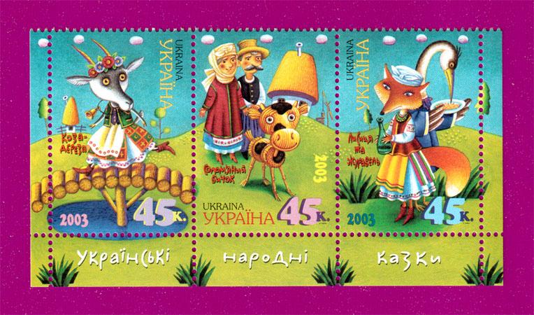 Ukraine stamps Part of the Minisheet Ukrainian Folk Tales DOWN