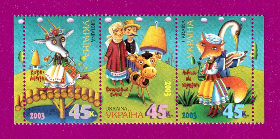 2003 N488-490 сцепка Сказки Украина