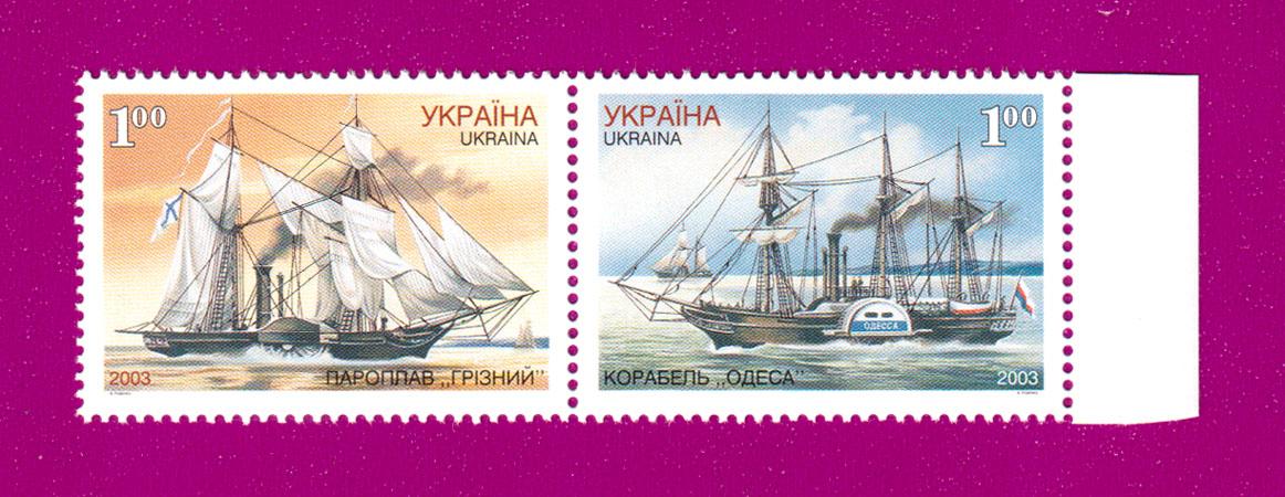 2003 N496-497 сцепка Судостроение Корабли Украина