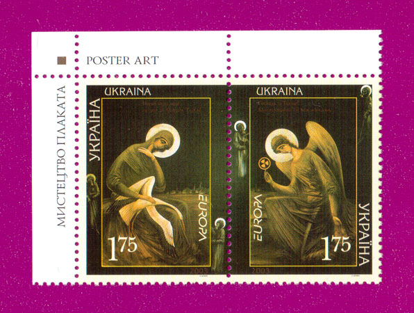Почтовая марка Украины