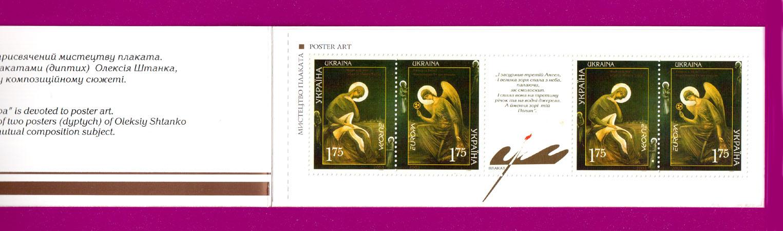 2003 буклет N3 Искусство плаката Европа CEPT Украина