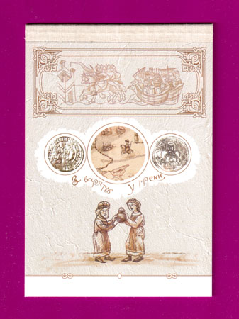 2003 буклет N4 Путь из варягов в греки Украина