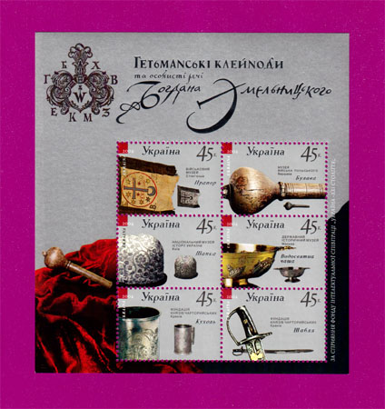 Ukraine stamps Souvenir sheet Official Symbols and Personal Things of Bogdan Khmelnitsky