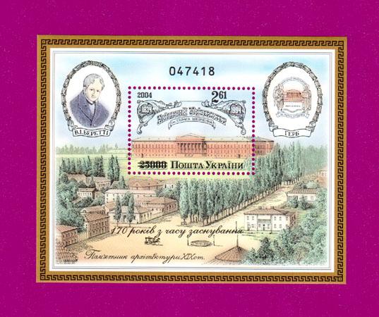 2004 блок Киевский Универ с надпечаткой Украина