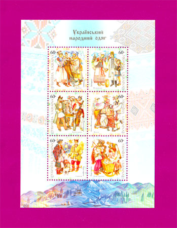 Ukraine stamps Souvenir sheet Traditional Costumes