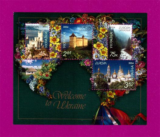 2004 N576-579 (b43) блок Приглашаем в Украину Европа CEPT Украина