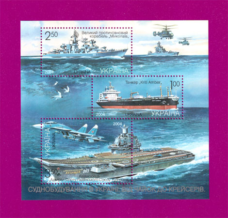 Ukraine stamps Souvenir sheet Shipbuilding in Ukraine