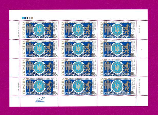 Ukraine stamps Sheetlet 85th Anniversary of Association of Ukraine