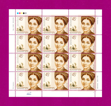 2004 лист Мария Заньковецкая актриса Украина