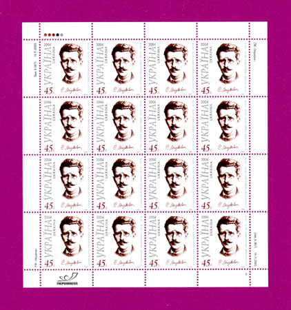 Ukraine stamps Sheetlet 125th Birth Anniversary of Stanislav Ljudkevich