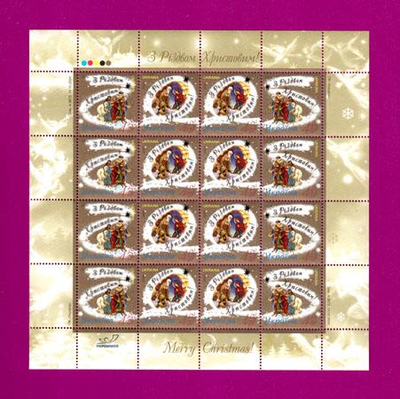 Ukraine stamps Minisheet Merry Christmas Holiday