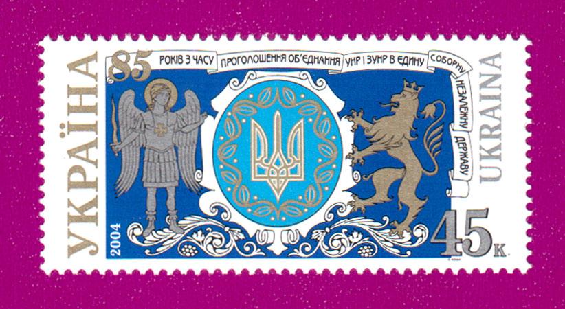 2004 N553 марка 85-лет УНР Украина