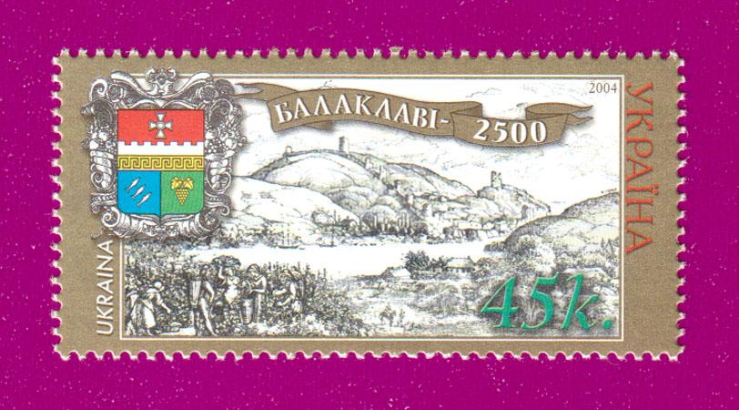 2004 марка Балаклава Крым Украина