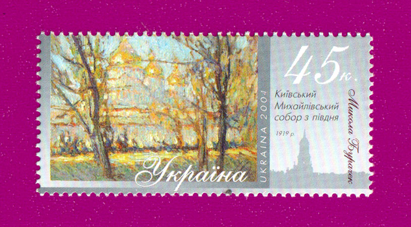 Ukraine stamps Kiev in Pictures of Painters - St. Michael's Cathedral.