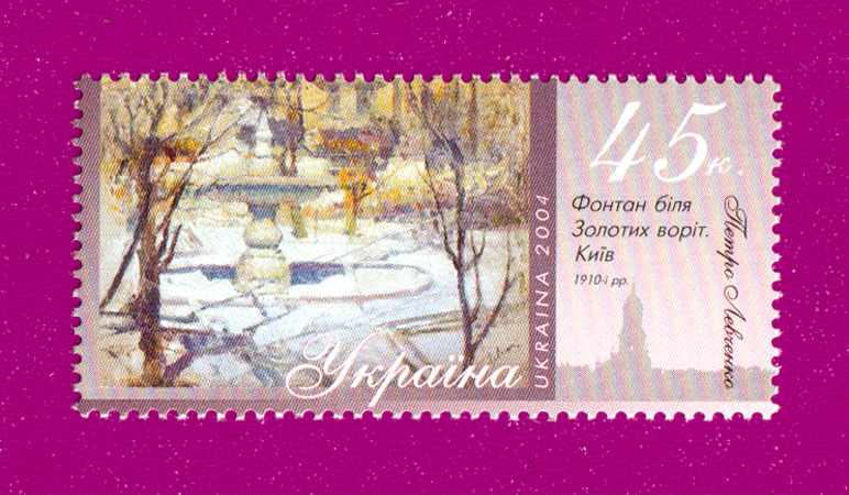 Ukraine stamps Kiev in Pictures of Painters - Fountain at the Golden Gate.