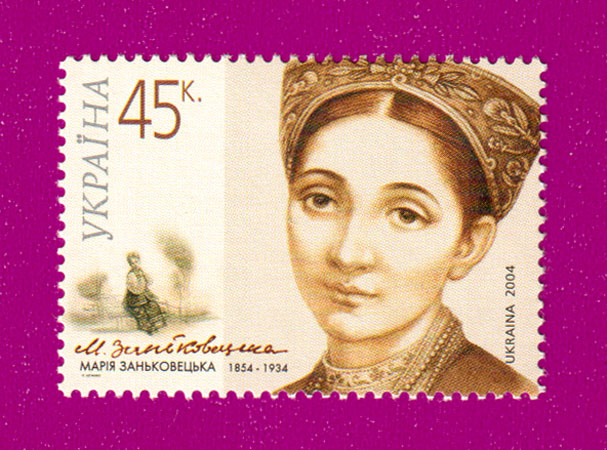 2004 марка Мария Заньковецкая актриса Украина