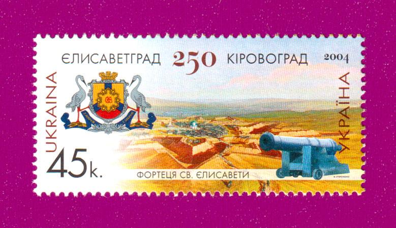 2004 марка Кировоград Елисаветград 250 лет Украина