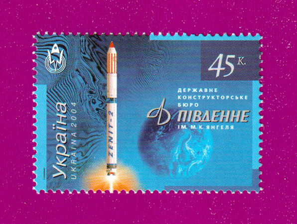 Ukraine stamps State Design Office Pivdenne - Space