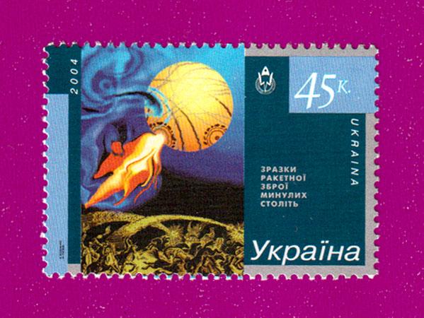 2004 марка Космос Ракетное оружие Украина