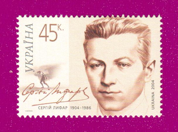 2004 N571 марка Серж Лифар актер Украина