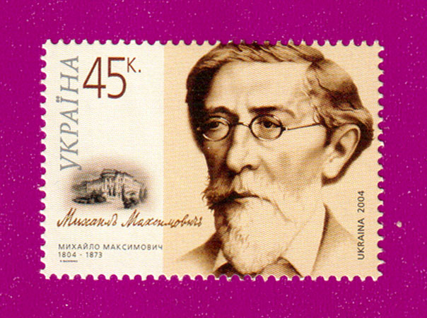 2004 марка Михаил Максимович ученый Украина