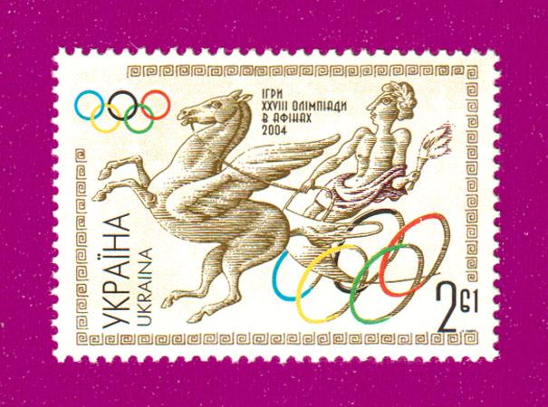 2004 марка Спорт Олимпиада в Афинах Украина