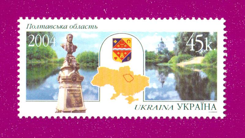 2004 марка Полтавская область Украина