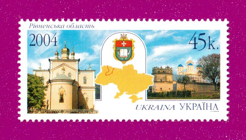2004 марка Ровненская область Украина