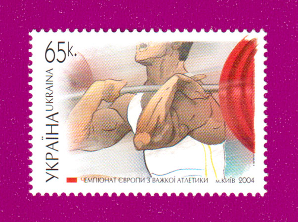 Ukraine stamps European Weight Lifting Championship. Sport