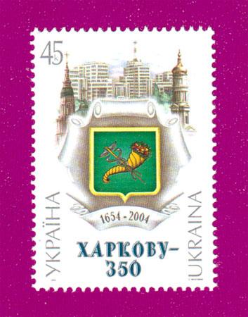 2004 марка Харьков Храмы Украина
