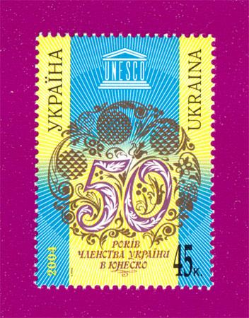 2004 N565 марка Юнеско Украина