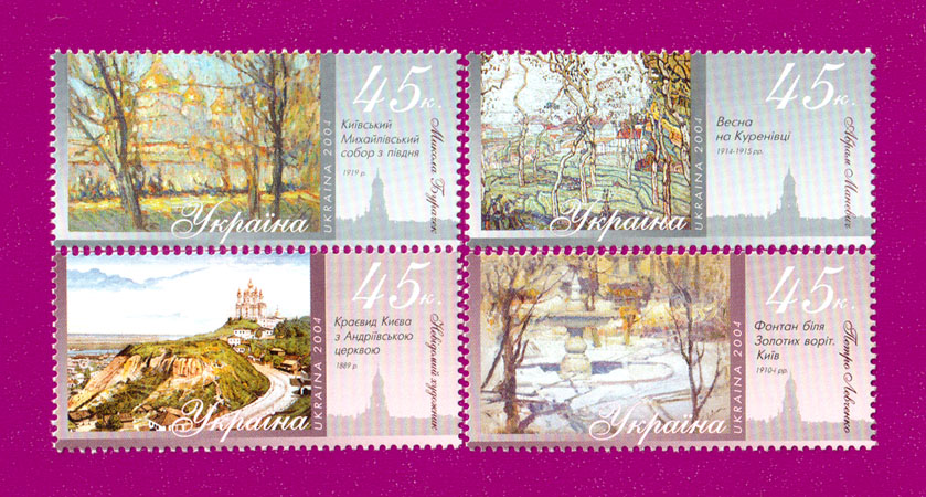 Ukraine stamps Kiev in Pictures of Painters SERIES