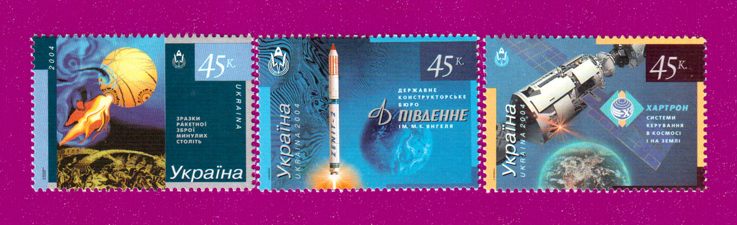 2004 марки Космос СЕРИЯ Украина