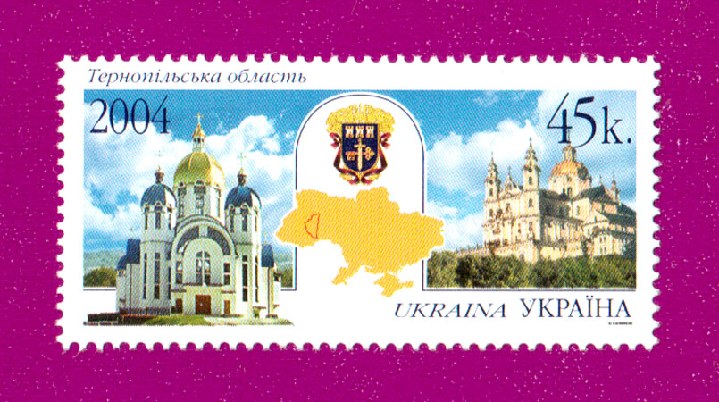 2004 марка Тернопольская область Украина
