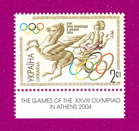 2004 марка Олимпиада в Афинах НАДПИСЬ НА ПОЛЕ Украина