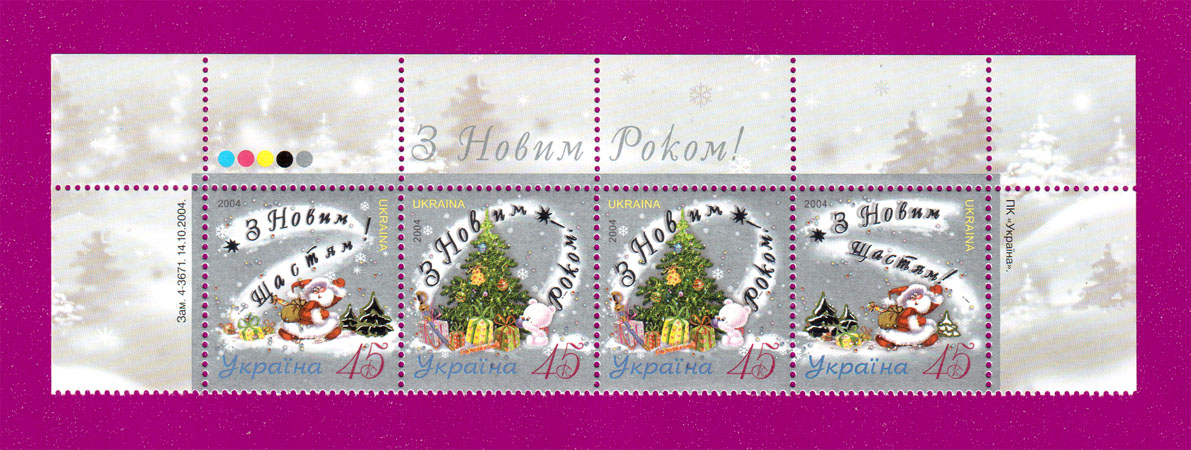 2004 часть листа Новый год ВЕРХ Украина