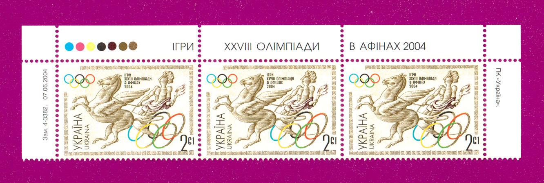 2004 часть листа Олимпиада в Афинах ВЕРХ Украина