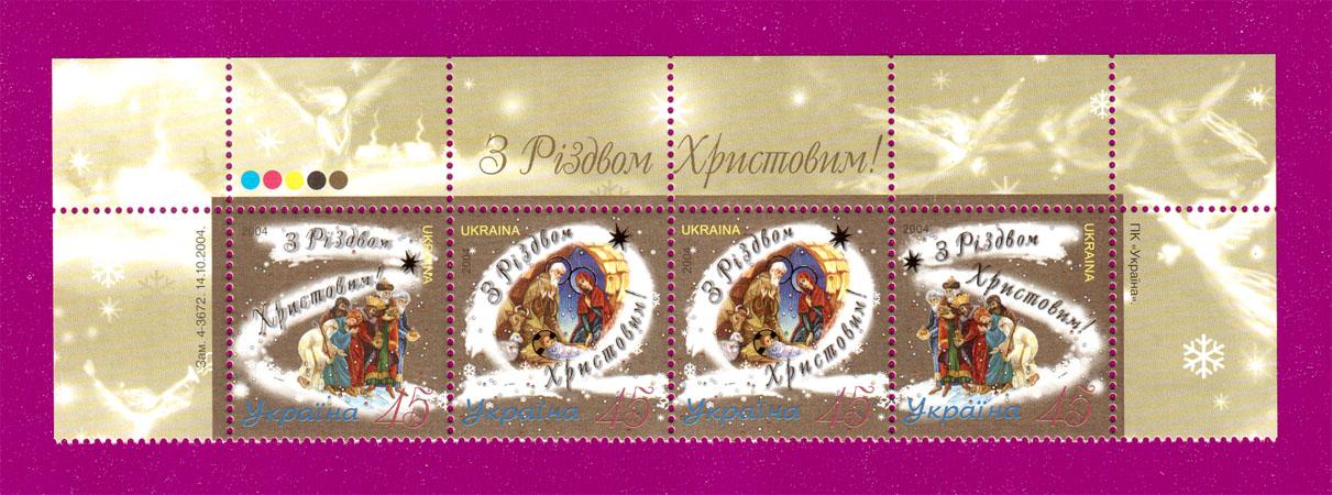 2004 часть листа Рождество ВЕРХ Украина