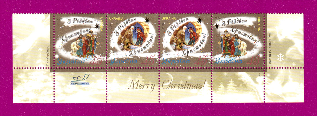 Ukraine stamps Part of the Minisheet Merry Christmas.DOWN
